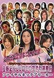 立野記代30周年&現役引退興行 ファイナルネックブリーカー [DVD]