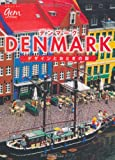 デザインとおとぎの国 デンマーク (地球の歩き方GEM STONE)