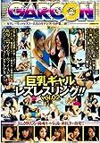 巨乳ギャルレズレスリング!! vol.2 [DVD]