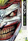 バットマン:喪われた絆 / スコット・スナイダー のシリーズ情報を見る
