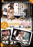 女家庭教師が少年にした事の全記録 痴撮カメラFILE02 [DVD]
