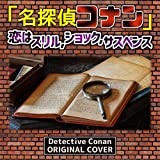 名探偵コナン 恋はスリル、ショック、サスペンス ORIGINAL COVER