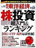 週刊 東洋経済 2009年 8/22号 [雑誌]