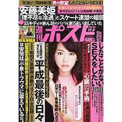 週刊ポスト 2013年 12/6号 [雑誌]
