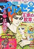 月刊 プリンセス 2014年 06月号 [雑誌]