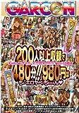 ギャルソン ギャル・メガ盛りBEST Vol.03周年 [DVD]