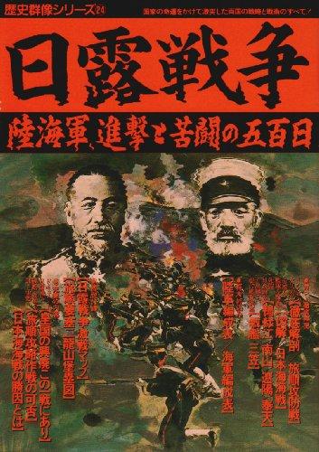 日露戦争―陸海軍、進撃と苦闘の五百日