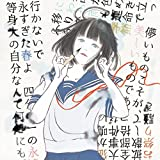 永すぎた春 / ハイパーリアリスト(初回限定盤)