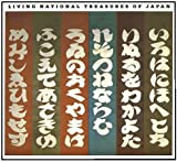 img - for Living National Treasures of Japan book / textbook / text book