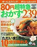 80円超特急おかず239品―ぜ~んぶクイック! ボリュームたっぷり! (レタスクラブMOOK)