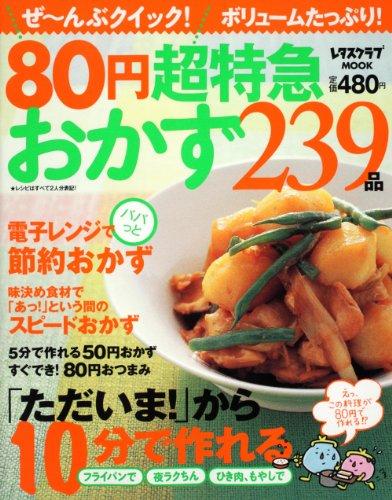 80円超特急おかず239品―ぜ~んぶクイック! ボリュームたっぷり!