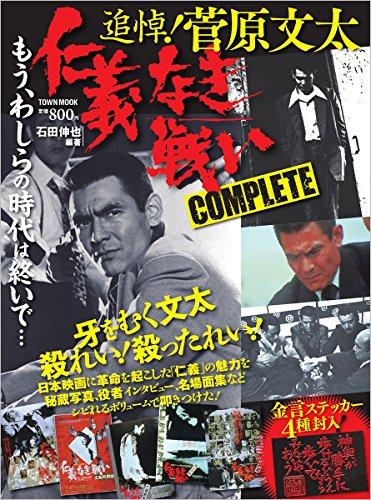 菅原文太 仁義なき戦い COMPLETE (Town Mook)
