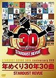 年めくり30年30曲 [DVD]