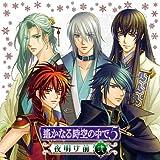 遙かなる時空の中で5 夜明け前 弐 / 森由里子 (その他) (CD - 2011)