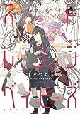 ストレンジベイビーズ (IDコミックス 百合姫コミックス)