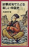 故事成句でたどる楽しい中国史 (岩波ジュニア新書)