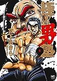 極!!男塾 ( 6) (ニチブンコミックス)