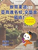 Education Judo (Chinese Version): How Asians Can Win the College Admission & Financial Aid Game (Chinese Edition)