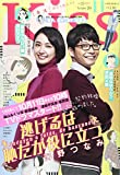 Kiss(キス) 2016年 11 月号 [雑誌]