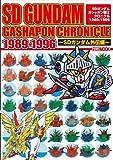 SDガンダム ガシャポン戦士クロニクル 1989-1996 ~SDガンダム外伝編~ (ホビージャパンMOOK 562)