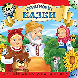 Ukrains'ki pobutovi kazki. Chast' 1 | [ Dmytro Strelbytskyy]