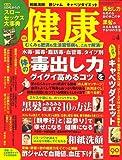 健康 2007年 04月号 [雑誌]