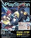 電撃PlayStation (プレイステーション) 2016年 7/28号 Vol.618 [雑誌]
