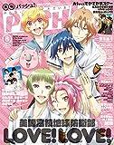 PASH! 2016年 08月号 [雑誌] PASH!