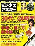 月刊 ビジネスアスキー 2009年 01月号 [雑誌]