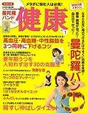 健康 2009年 01月号 [雑誌]