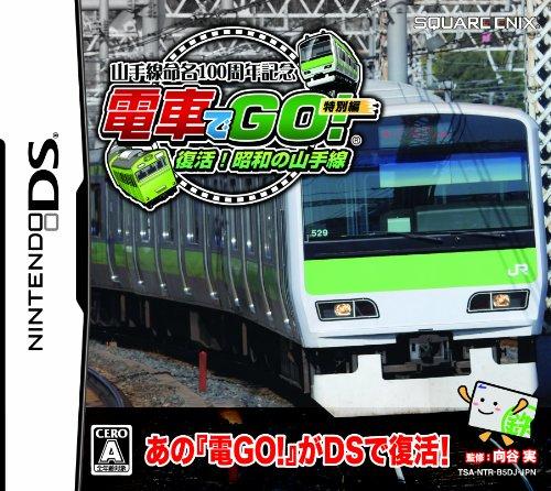 山手線命名100周年記念 「電車でGO! 」特別編 復活! 昭和の山手線