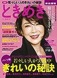 ときめき2016秋冬号 (別冊家庭画報)