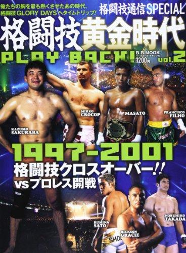 格闘技黄金時代PLAY BACK! vol.2 1997ー2001 (B・B MOOK 879 スポーツシリーズ NO. 749)