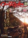 OUTRIDER Vol.51 2011年12月号