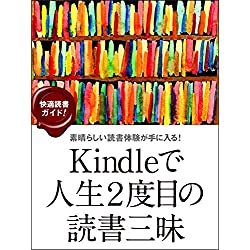 Kindleで人生2度目の読書三昧: 素晴らしい読書体験が手に入る!