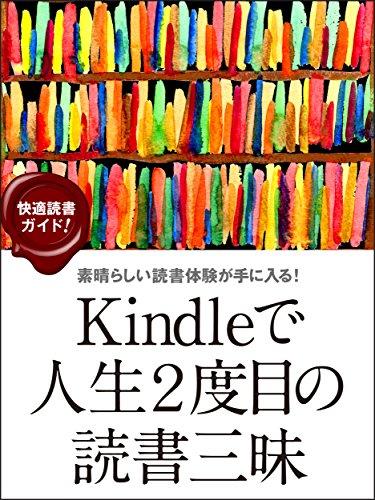 Kindleで人生2度目の読書三昧: 素晴らしい読書体験が手に入る! (電子書籍の窓ブックス)