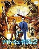 ナイト ミュージアム2 ブルーレイ&DVDセット 〔初回生産限定〕