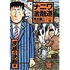 新ナニワ金融道18巻 灰原の決断編 (SPA!コミックス)