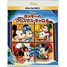 ミッキーのクリスマス・キャロル 30th Anniversary Edition MovieNEX (期間限定) [ブルーレイ+DVD+デジタルコピー(クラウド対応)+MovieNEXワールド] [Blu-ray]