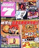 パチスロ必勝ガイド 7 (セブン) 2011年 03月号 [雑誌]