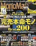 Mono Max (モノ・マックス) 2011年 09月号 [雑誌]
