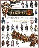 モンスターハンター フロンティア オンライン メゼポルタコレクション 2010 -武器・防具編-(エンターブレインムック)