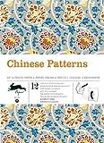Chinese Patterns -  Volume 35. 12 grandes feuilles de papier de haute qualité.