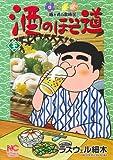 酒のほそ道 31 (ニチブンコミックス)