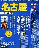 名古屋ベストガイド 2010年版 (SEIBIDO MOOK BEST GUIDE 10)