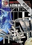 MOONLIGHT MILE(1)【期間限定 無料お試し版】 (ビッグコミックス)