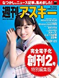 週刊アスキー No.1032 (2015年6月9日発行)<週刊アスキー> [雑誌]