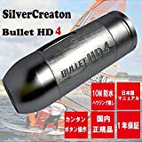Silver Creation International ウェアラブルカメラ BULLET ...