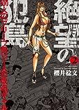 絶望の犯島―100人のブリーフ男vs1人の改造ギャル(2) (アクションコミックス)