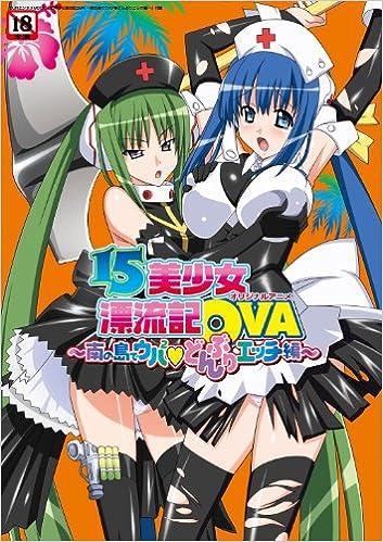 15美少女漂流記OVA3